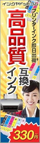 高品質互換インク【期間限定】全品半額セール開催!